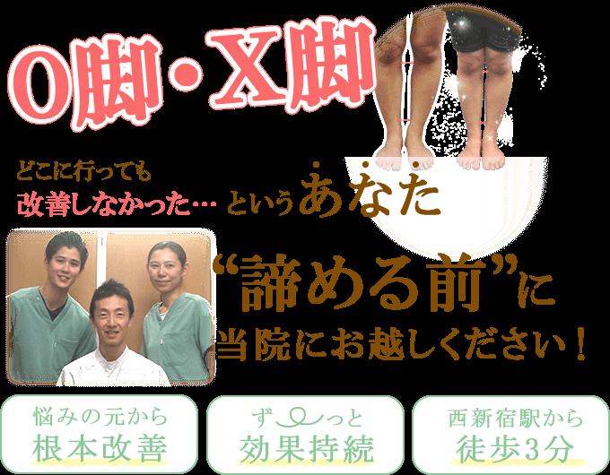 O脚・X脚の改善なら東京都新宿の「おくがわ整体院」
